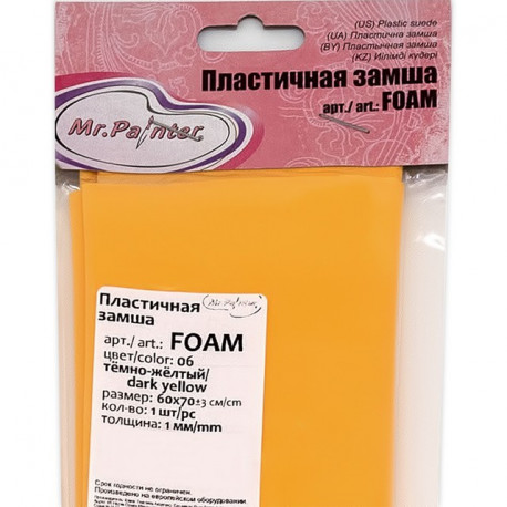 Темно-желтый, пластичная замша FOAM 60x70 см, Mr. Painter