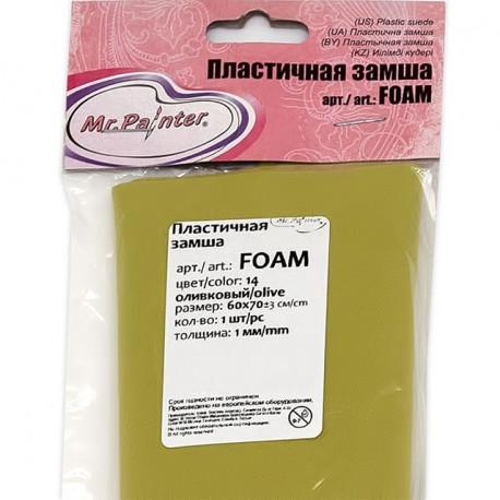 Оливковый, пластичная замша FOAM 60x70 см, Mr. Painter