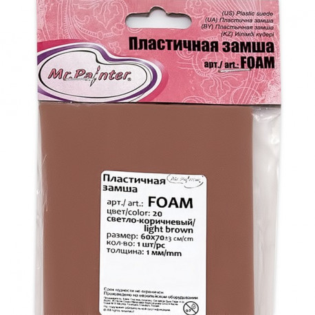 Светло-коричневый, пластичная замша FOAM 60x70 см, Mr. Painter