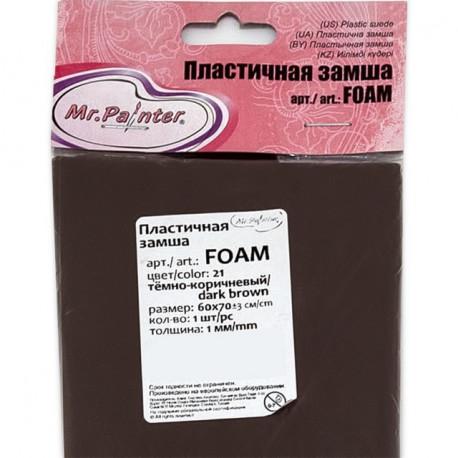 Темно-коричневый, пластичная замша FOAM 60x70 см, Mr. Painter