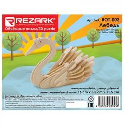 Лебедь, пазл 3D (деревянный конструктор), фанера 3мм, 16x8.5x11.5 см 26 элементов. Rezark