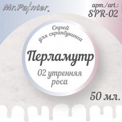 Утренняя роса (белый), спрей для скрапбукинга перламутр, 50мл. Mr.Painter