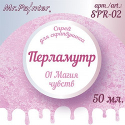 Магия чувств (розовый), спрей для скрапбукинга перламутр, 50мл. Mr.Painter