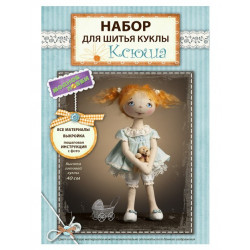 Кукла Ксюша, набор для шитья игрушки. Модное Хобби