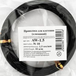 Черный, проволока для плетения d1,5мм 10м, Gаmma