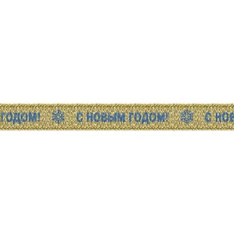 Под золото/ С новым годом, тесьма декоративная 10 мм с рисунком3м, GAMMA