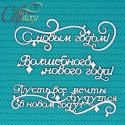 С Новым Годом!, чипборд 11х11см CraftStory