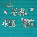 Надписи для декабрьского ежедневника 2, чипборд 11х11см CraftStory