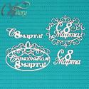 Надписи С 8 марта! 2, чипборд 11х11см CraftStory
