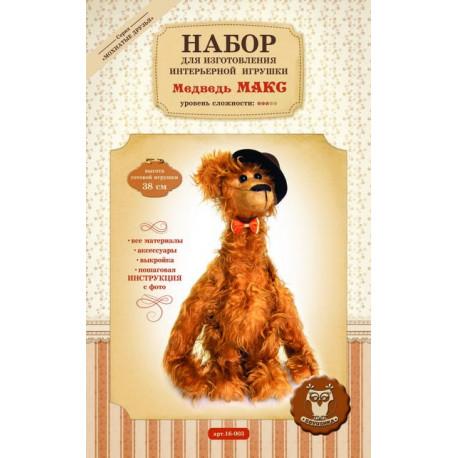 Медведь Макс, набор для создания интерьерной игрушки, 33см