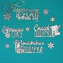 Надписи для декабрьского ежедневника 3, чипборд 12х15см CraftStory