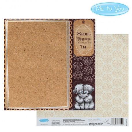 Теплые чувства, бумага для скрапбукинга 15.5х15.5см 180г/м2 двусторонняя АртУзор