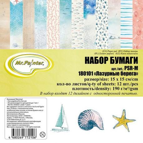 Лазурные берега, набор односторонней бумаги 12 листов 15x15см 190 г/кв.м, Mr.Painter