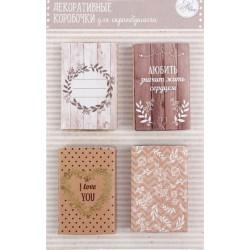Rustic Wedding, набор декоративных коробочек 3,5х5,5х1см 4шт АртУзор
