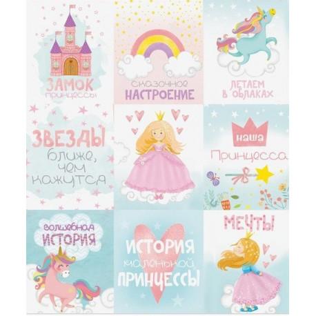 Принцесса, наклейки декоративные 9шт 11х16см АртУзор