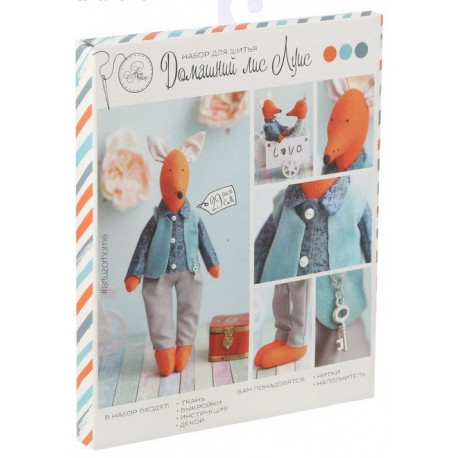 Лис Луис, набор для шитья куклы 29см АртУзор