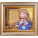 Молитва, ткань с рисунком для вышивки бисером 26х20см. Благовест