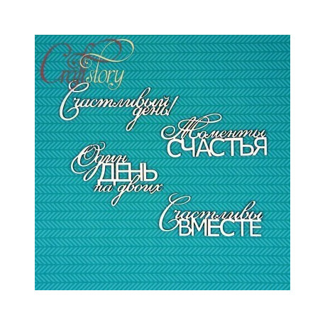 Фразы о счастье, чипборд 12х15см CraftStory