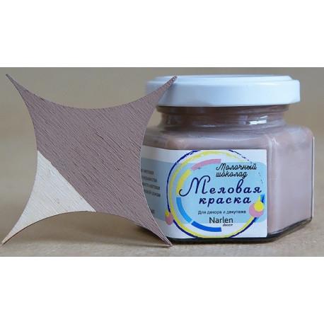 Молочный шоколад, краска меловая высокоукрывистая шелковисто-матовая 90мл Narlen Decor +t!