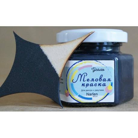 Уголь, краска меловая высокоукрывистая шелковисто-матовая 90мл Narlen Decor