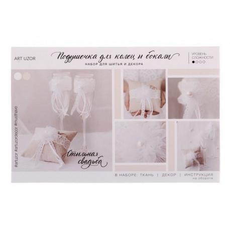 Pure love, набор свадебного декора (подушечка для колец и декор бокалов)