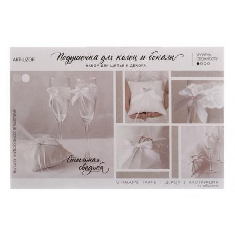 Лебединое озеро, набор свадебного декора (подушечка для колец и декор бокалов)