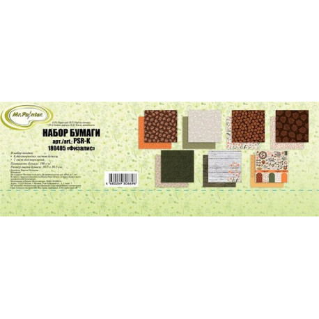 Физалис, набор двусторонней бумаги 6+1л. 30.5x30.5 см 190 г/кв.м, Mr.Painter