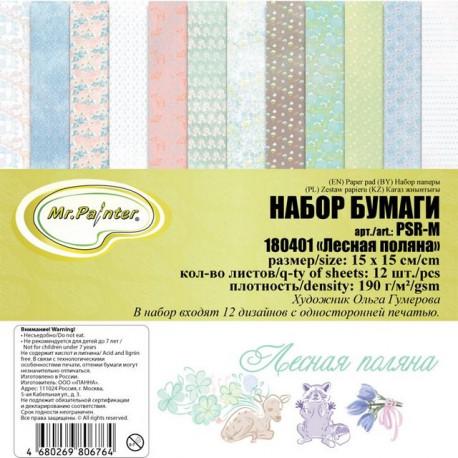 Лесная поляна, набор односторонней бумаги 12 листов 15x15см 190 г/кв.м, Mr.Painter