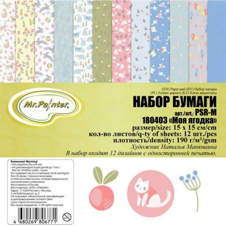 Моя ягодка, набор односторонней бумаги 12 листов 15x15см 190 г/кв.м, Mr.Painter
