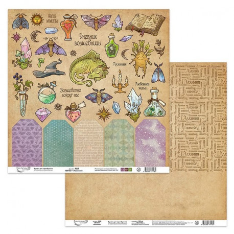 Алхимия лист для вырезания, бумага для скрапбукинга 30.5x30.5 см двусторонняя 190 г/м2, Mr.Painter