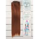 Рыжий, прямые волосы для кукол 25см на трессе 100см цв.№30В SL