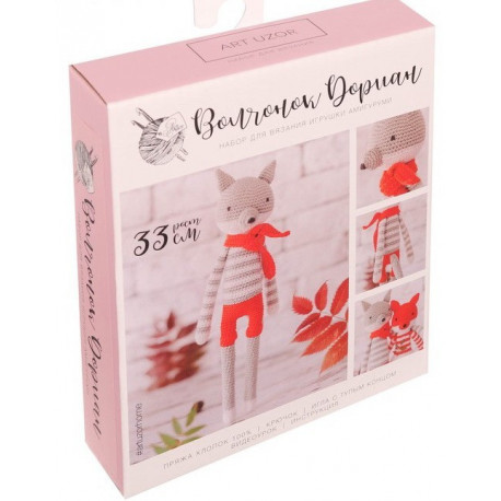 Волчонок Дориан, набор для вязания игрушки амигуруми 33см АртУзор