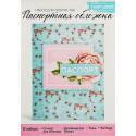 Amazing life, набор для создания обложки на паспорт 13,5х19,5см АртУзор