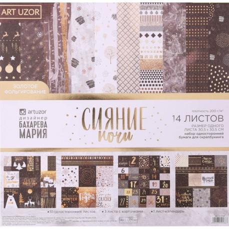 Сияние ночи, набор односторонней бумаги с фольгированием 30,5*30,5см 14листов 200г/м АртУзор