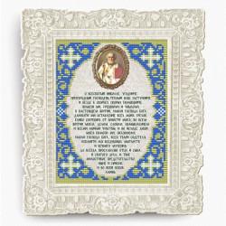 """Молитва """"Святителю Николаю Чудотворцу"""", ткань с рисунком для вышивки бисером 14х17см, Art Solo"""