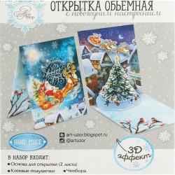 Счастливого Нового Года!, набор для создания объемной поп-ап открытки 16х24см АртУзор