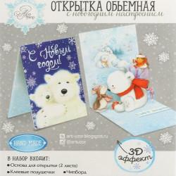 Умка с подарками, набор для создания объемной поп-ап открытки 16х24см АртУзор