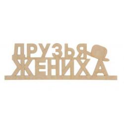 Друзья Жениха, заготовка для декорирования 12х39х0,3см фанера АртУзор