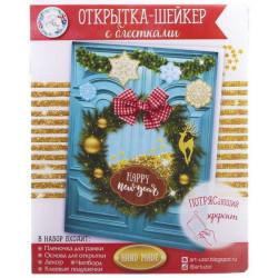 Новогодний венок, набор для создания открытки-шейкер 11х15см АртУзор