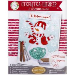 Весёлый снеговик, набор для создания открытки-шейкер 11х15см АртУзор