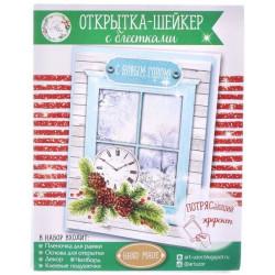 Новогодняя сказка, набор для создания открытки-шейкер 11х15см АртУзор