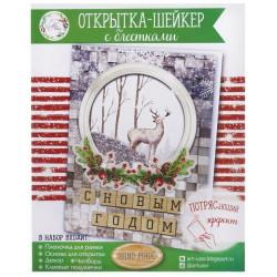 Волшебный Новый год, набор для создания открытки-шейкер 11х15см АртУзор