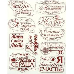 Фразы, набор штампов 14х18см АУ