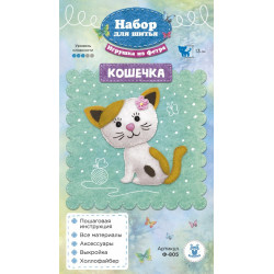Кошечка, набор для шитья игрушки из фетра 13см