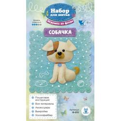 Собачка, набор для шитья игрушки из фетра 14см