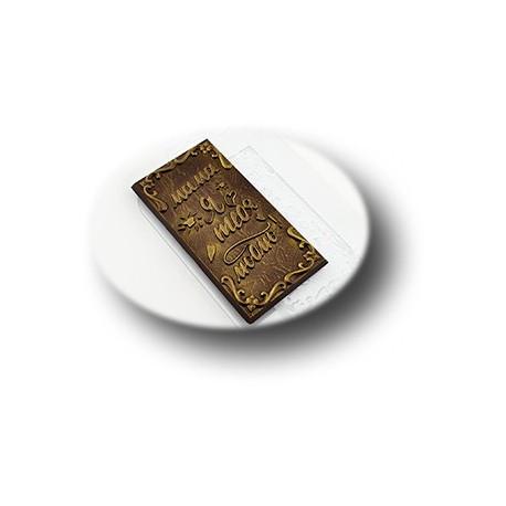 Люблю маму плитка, пластиковая форма для шоколада МФ