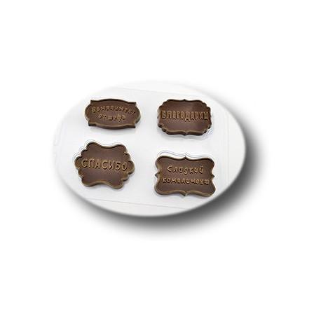 Комплимент, пластиковая форма для шоколада МФ
