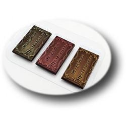Свадебное приглашение, пластиковая форма для шоколада МФ