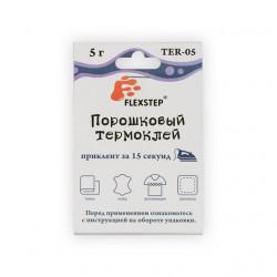 Текстильный термоклей порошкообразный 5г FLEXSTEP