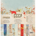 СССР, набор бумаги для скрапбукинга 30,5х30,5см 12 двусторонних листов+4 односторонних CraftPaper